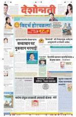 21st May Buldhana - Read on ipad, iphone, smart phone and tablets.