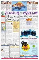may ,21, 2015, Bangalore - Read on ipad, iphone, smart phone and tablets.