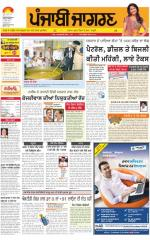 Amritsar : Punjabi jagran News : 21st May 2015 - Read on ipad, iphone, smart phone and tablets.