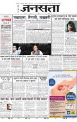 Jansatta, Hindi, 21/05/2015 - Read on ipad, iphone, smart phone and tablets.
