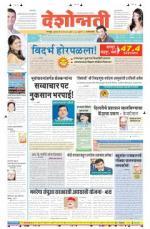 21st May Amravati - Read on ipad, iphone, smart phone and tablets.