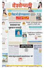 21st May Gadchiroli - Read on ipad, iphone, smart phone and tablets.