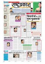 21st May Rashtraprakash - Read on ipad, iphone, smart phone and tablets.