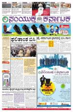 22  05, 2015, Hubli - Read on ipad, iphone, smart phone and tablets.