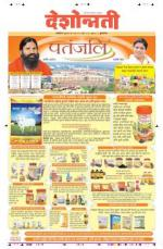 22nd May Buldhana - Read on ipad, iphone, smart phone and tablets.