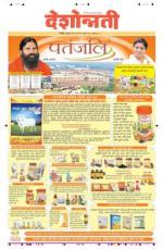 22nd May Nanded - Read on ipad, iphone, smart phone and tablets.