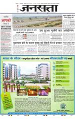 Jansatta, Hindi, 22/05/2015 - Read on ipad, iphone, smart phone and tablets.