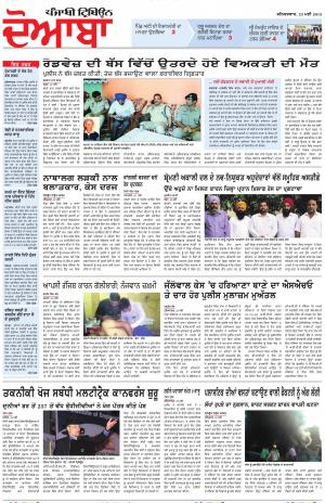 Punjabi Tribune (Doaba) - Read on ipad, iphone, smart phone and tablets.