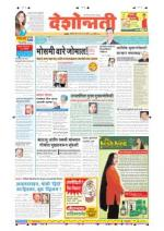 23rd May Nanded - Read on ipad, iphone, smart phone and tablets.