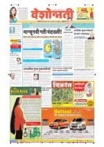 23rd May Buldhana - Read on ipad, iphone, smart phone and tablets.