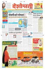 23rd May Amravati - Read on ipad, iphone, smart phone and tablets.