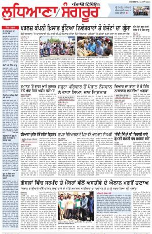 Punjabi Tribune (Ludhiana-Sangrur) - Read on ipad, iphone, smart phone and tablets.