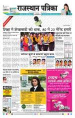 Rajasthan Patrika Sikar - Read on ipad, iphone, smart phone and tablets