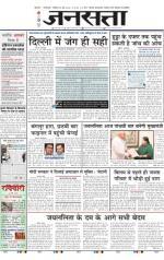 Jansatta, Hindi, 23/05/2015 - Read on ipad, iphone, smart phone and tablets.
