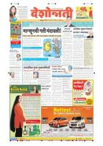 23rd May Chandrapur - Read on ipad, iphone, smart phone and tablets.