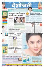 24th May Chandrapur - Read on ipad, iphone, smart phone and tablets.