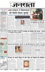Jansatta, Hindi, 24/05/2015 - Read on ipad, iphone, smart phone and tablets.