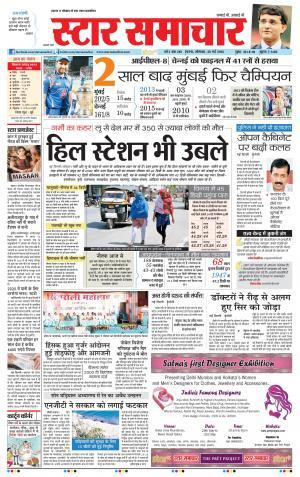 Star Samachar Satna - Read on ipad, iphone, smart phone and tablets