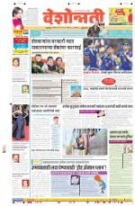 25th May Buldhana - Read on ipad, iphone, smart phone and tablets.