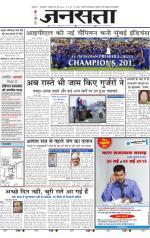 Jansatta, Hindi, 25/05/2015 - Read on ipad, iphone, smart phone and tablets.