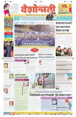 25th May Chandrapur - Read on ipad, iphone, smart phone and tablets.