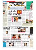 25th May Rashtraprakash - Read on ipad, iphone, smart phone and tablets.