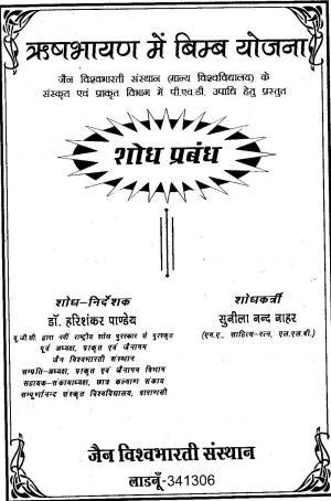 Rushabhayan Me Bimb Yojana (ऋषभायण में बिम्ब योजना) - डॉ. सुनीला नहार (बुलढाणा)