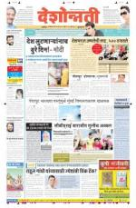 26th May Buldhana - Read on ipad, iphone, smart phone and tablets.