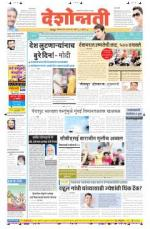 26th May Chandrapur - Read on ipad, iphone, smart phone and tablets.