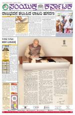 May  26, 2015, Hubli - Read on ipad, iphone, smart phone and tablets.