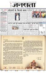 Jansatta, Hindi, 26/05/2015 - Read on ipad, iphone, smart phone and tablets.