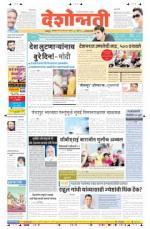 26th May Amravati - Read on ipad, iphone, smart phone and tablets.
