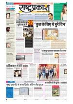 26th May Rashtraprakash - Read on ipad, iphone, smart phone and tablets.