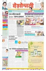 27th May Chandrapur - Read on ipad, iphone, smart phone and tablets.