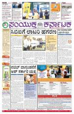 May  27, 2015, Hubli - Read on ipad, iphone, smart phone and tablets.