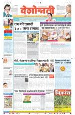 27th May Buldhana - Read on ipad, iphone, smart phone and tablets.