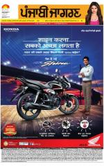 Amritsar : Punjabi jagran News : 27th May 2015 - Read on ipad, iphone, smart phone and tablets.
