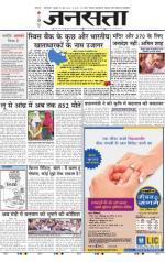 Jansatta, Hindi, 27/05/2015 - Read on ipad, iphone, smart phone and tablets.