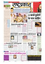 27th May Rashtraprakash - Read on ipad, iphone, smart phone and tablets.