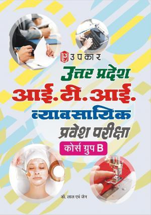 Uttar Pradesh I.T.I. Vyavasayika Pravesh Pariksha (Cource Group-B)