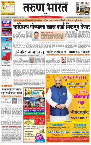 tarunbharat in goa - Read on ipad, iphone, smart phone and tablets.