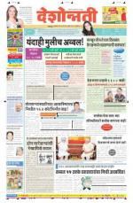 28th May Nagpur - Read on ipad, iphone, smart phone and tablets.