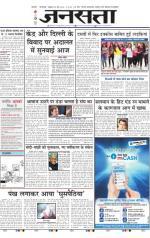 Jansatta, Hindi, 29/05/2015 - Read on ipad, iphone, smart phone and tablets.