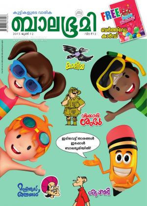 Balabhumi-2015 June 12 - Read on ipad, iphone, smart phone and tablets.