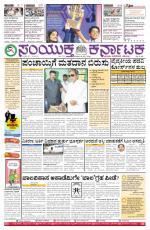 Samyuktha Karnataka - Read on ipad, iphone, smart phone and tablets.