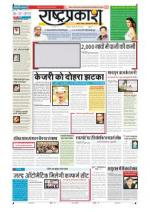 30th May Rashtraprakash - Read on ipad, iphone, smart phone and tablets.