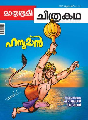 Mathrubhumi Chithrakatha - 2015 July