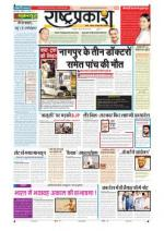 31st May Rashtraprakash - Read on ipad, iphone, smart phone and tablets.