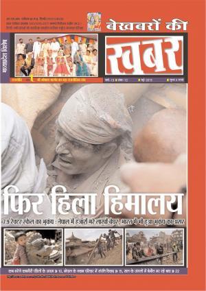 Bekhabaron Ki Khabar May 2015 - Read on ipad, iphone, smart phone and tablets.