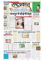 1st Jun Rashtraprakash - Read on ipad, iphone, smart phone and tablets.